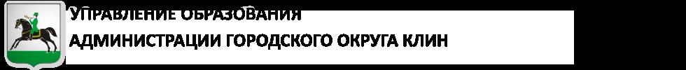 Управление образования Администрации Клинского муниципального района