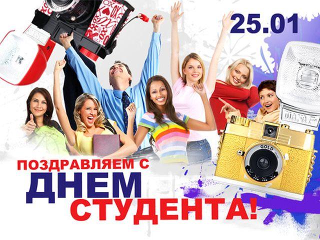 Поздравления день российского студента